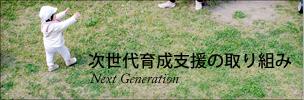 次世代育成支援の取り組み
