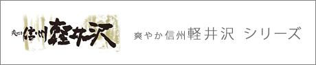 続ける旨さ 爽やか信州軽井沢シリーズ