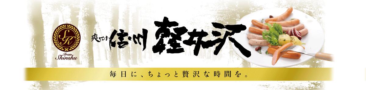 爽やか信州軽井沢シリーズ