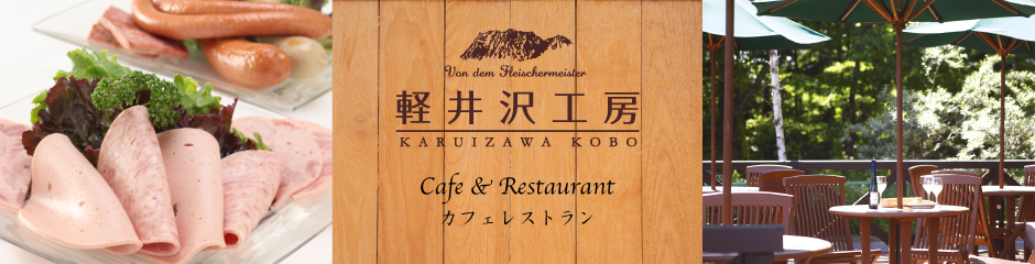 軽井沢工房カフェレストラン