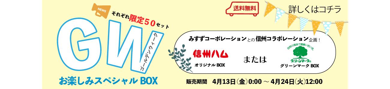 ゴールデンウィークお楽しみスペシャルbox4/13~4/24