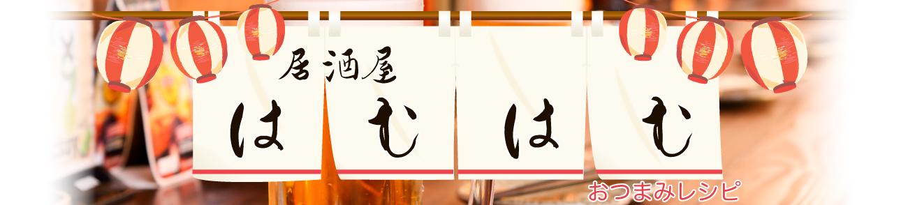 【特集】居酒屋はむはむ