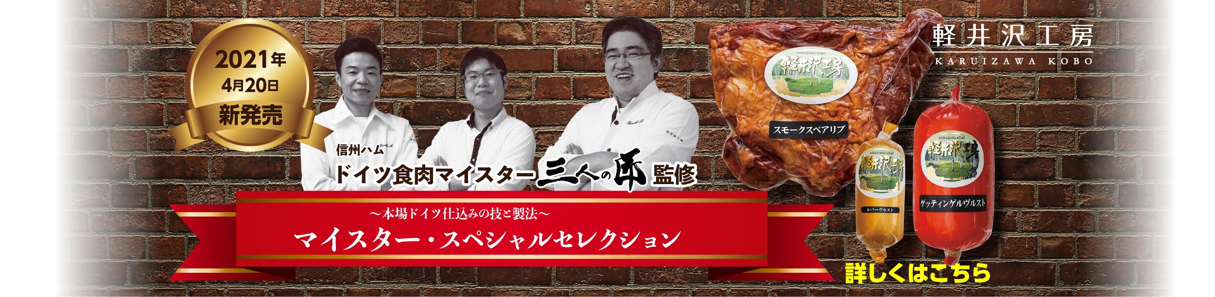 軽井沢工房オンラインショップ