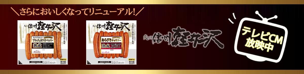 軽井沢ウインナーリニューアル商品CM